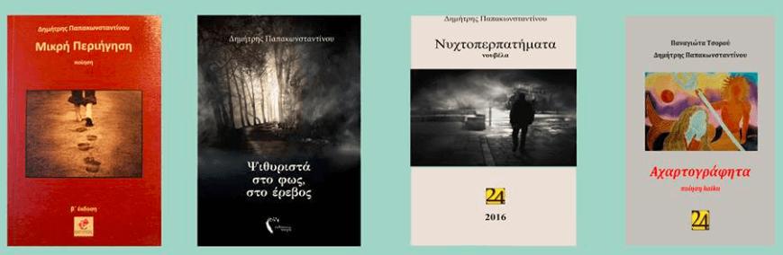 Ποίηση Δημήτρης Παπακωνσταντίνου