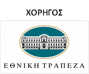 xorigos_ethniki_trapeza