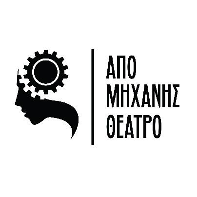 apo_mixanis_theatro