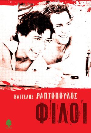 filoi_vaggelis_raptopoulos