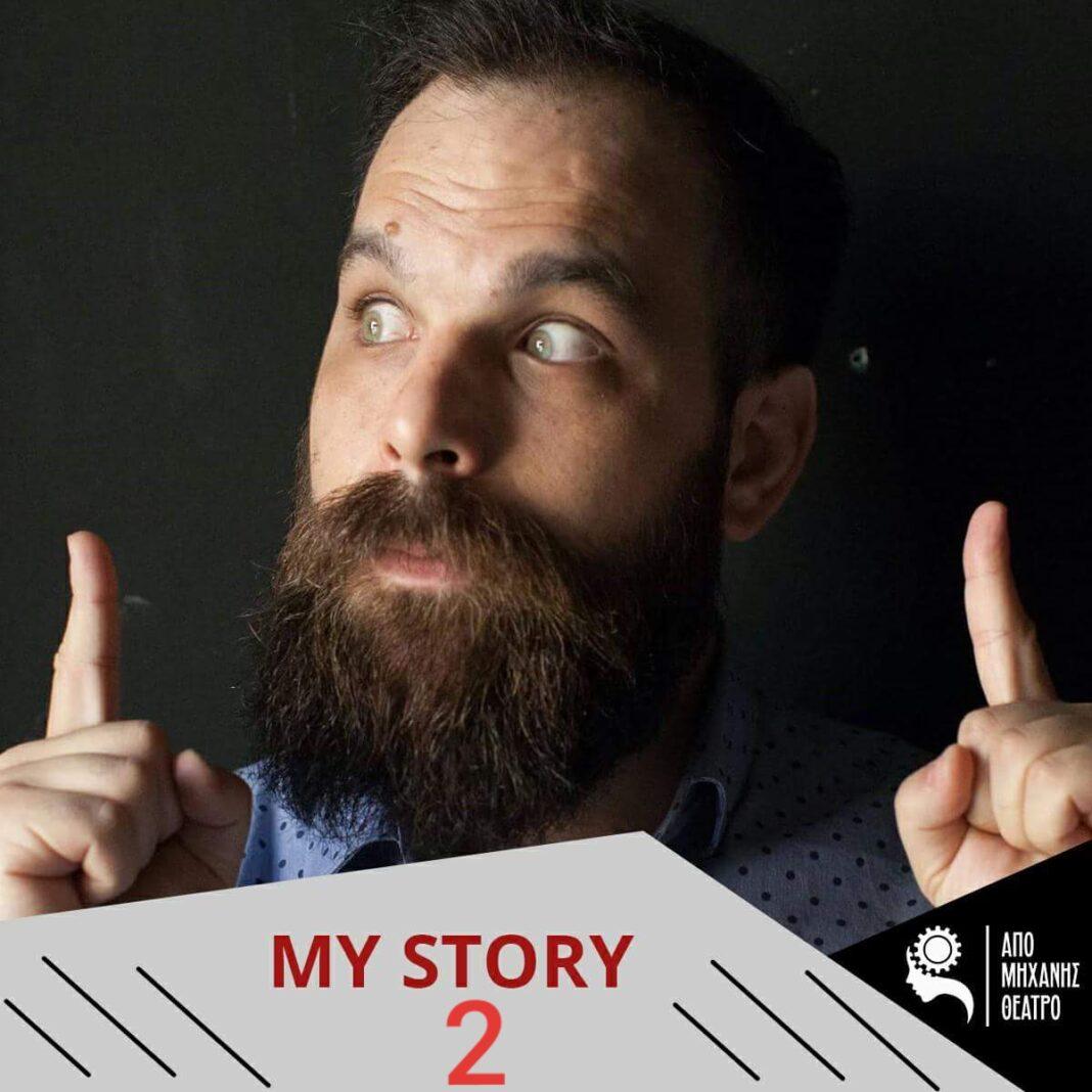 MY STORY VL2'' SWTHRHS METZELOS