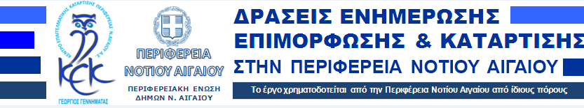 draseis_enimerwsis_epimorf_katartisis.jpg