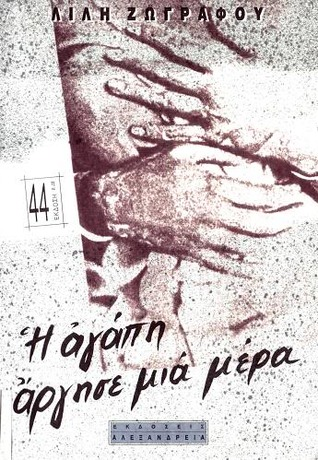 i_agapi_argise_mia_mera