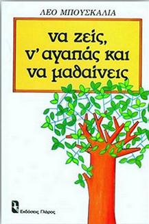 nazeis_n'agapas_namathaineis