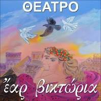 theatro_ear_viktoria