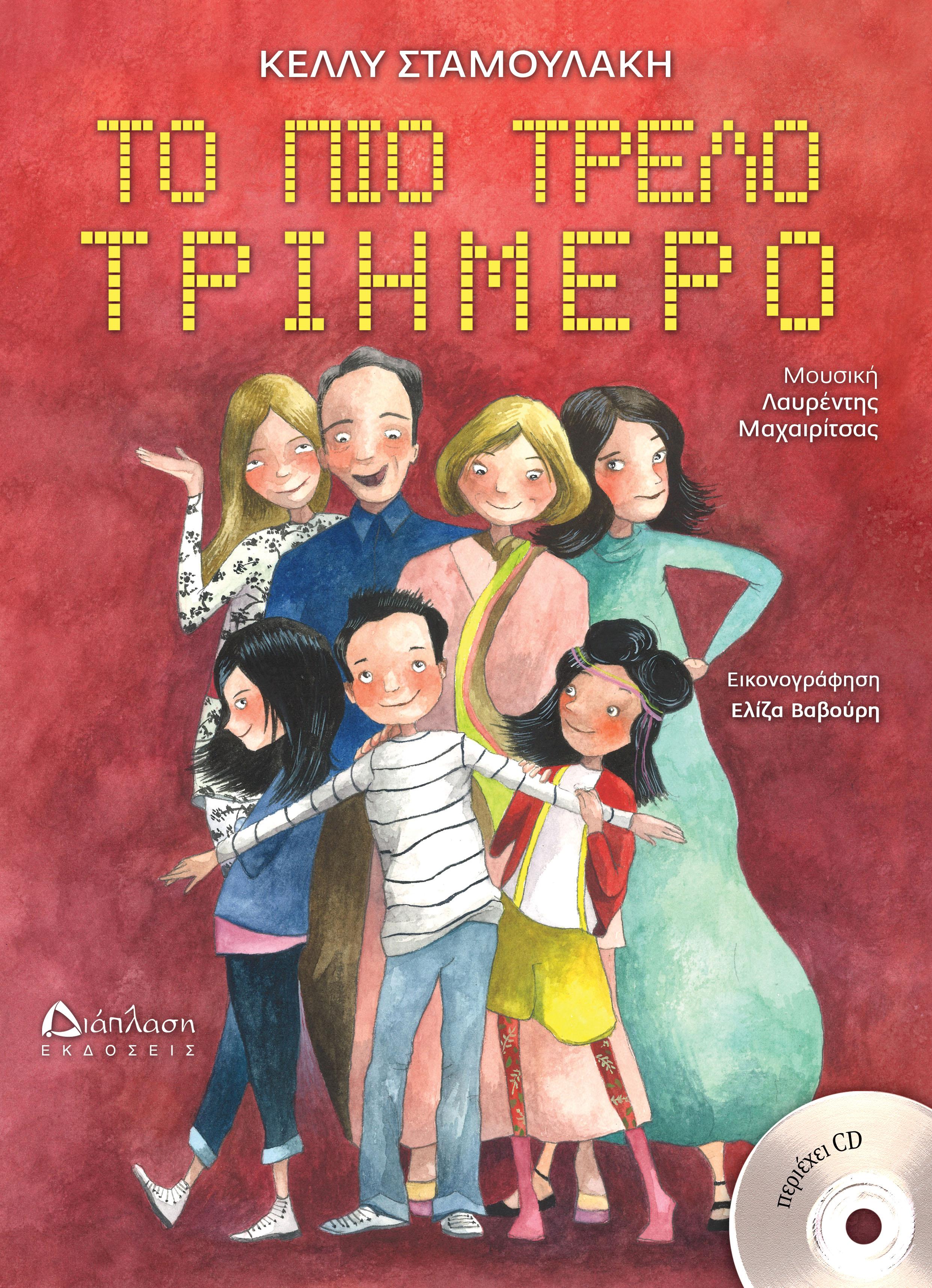 EXWFYLLO ''TO PIO TRELO TRIHMERO''
