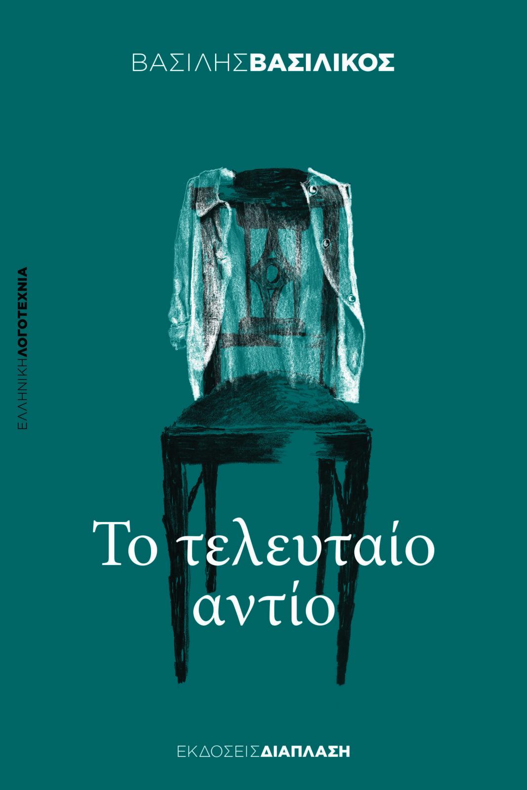 'TO TELEYTAIO ANTIO'' EXWFYLLO