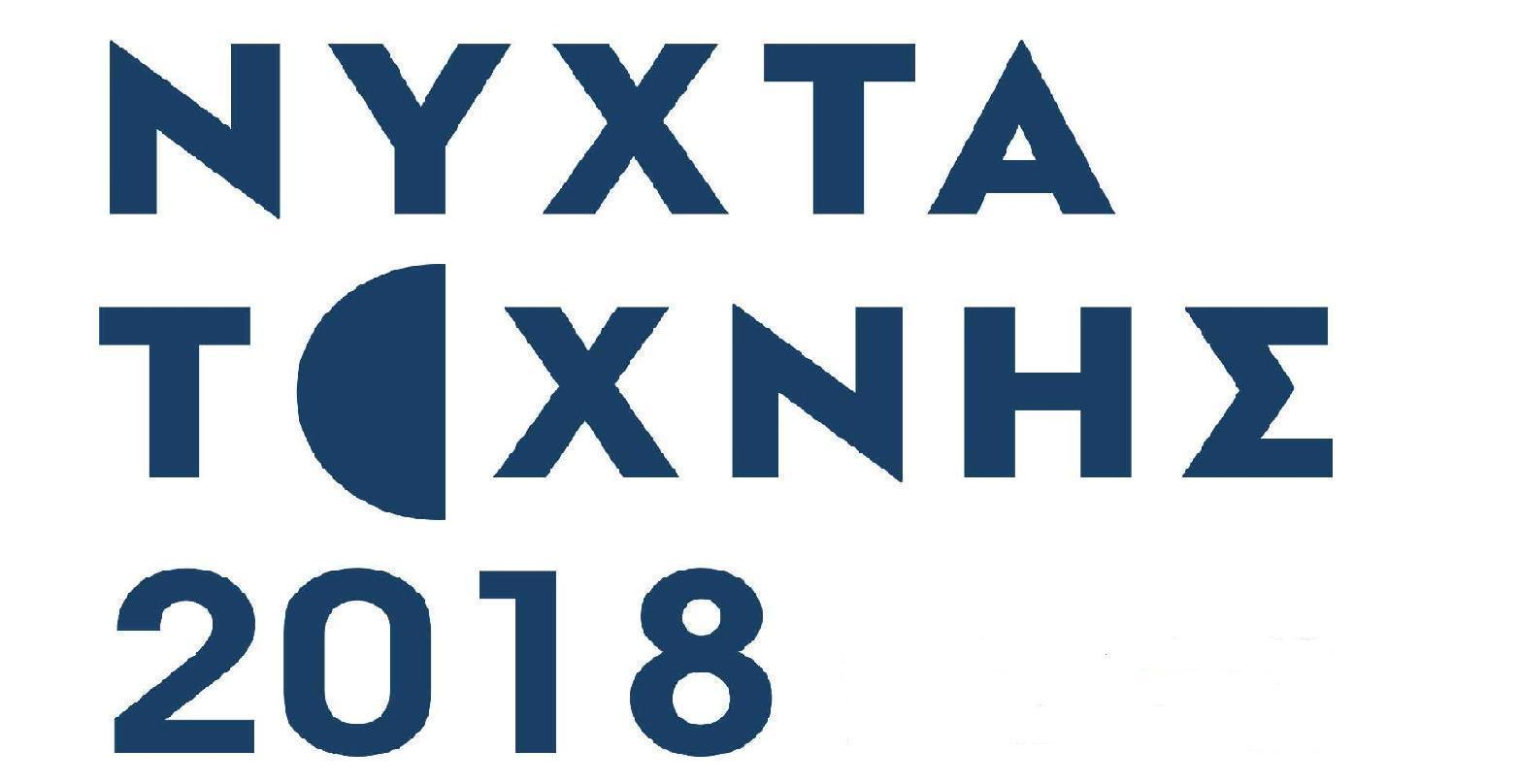 nyxta_texnis_2018