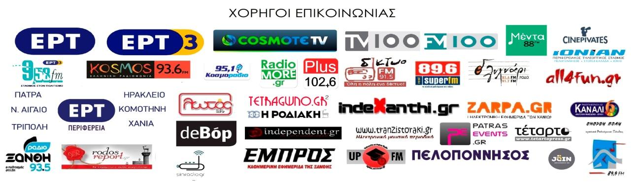 xorigoi_epikoinwnias