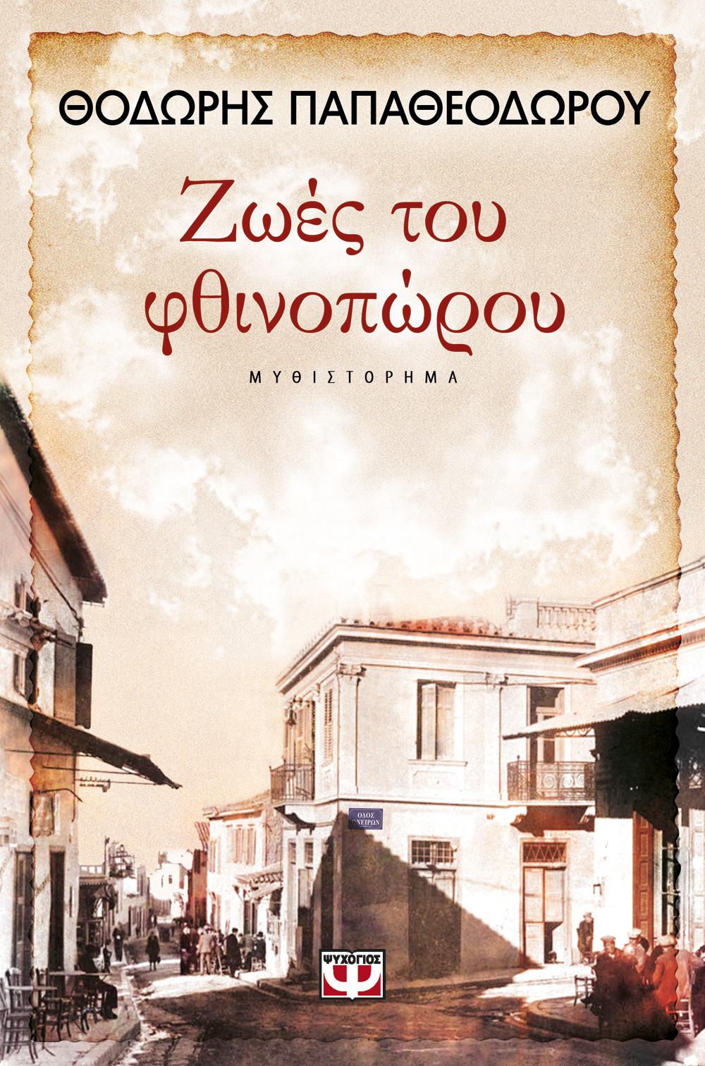 zoes_tou_fthinoporou