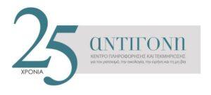 25_years_antigoni