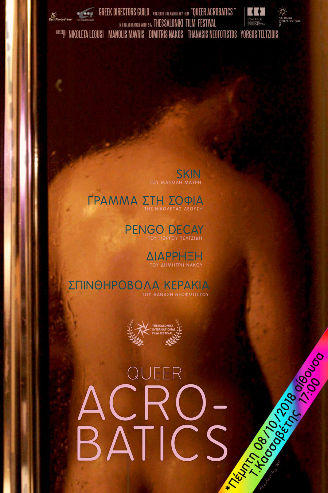 ACROBATICS_poster
