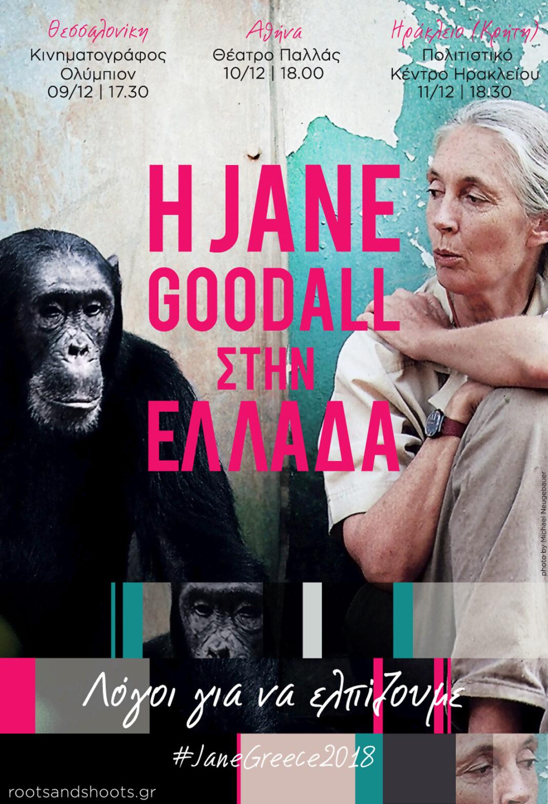 Jane_Goodall_poster