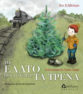 ''TO ELATO POY AGAPOYSE TA TRENA'' EXWFYLLO