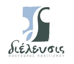 dieleusis_poluxwros_politismou