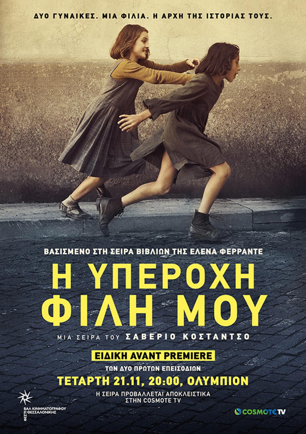 poster_My Brilliant Friend