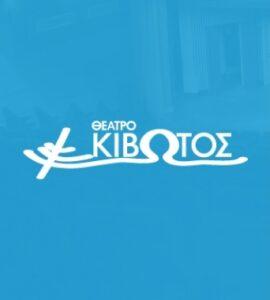 theatro_kivotos