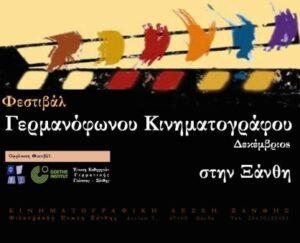 festival_germanofwnou_kinimatografou