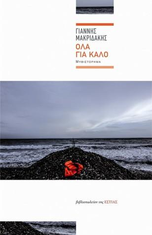 ola_gia_kalo