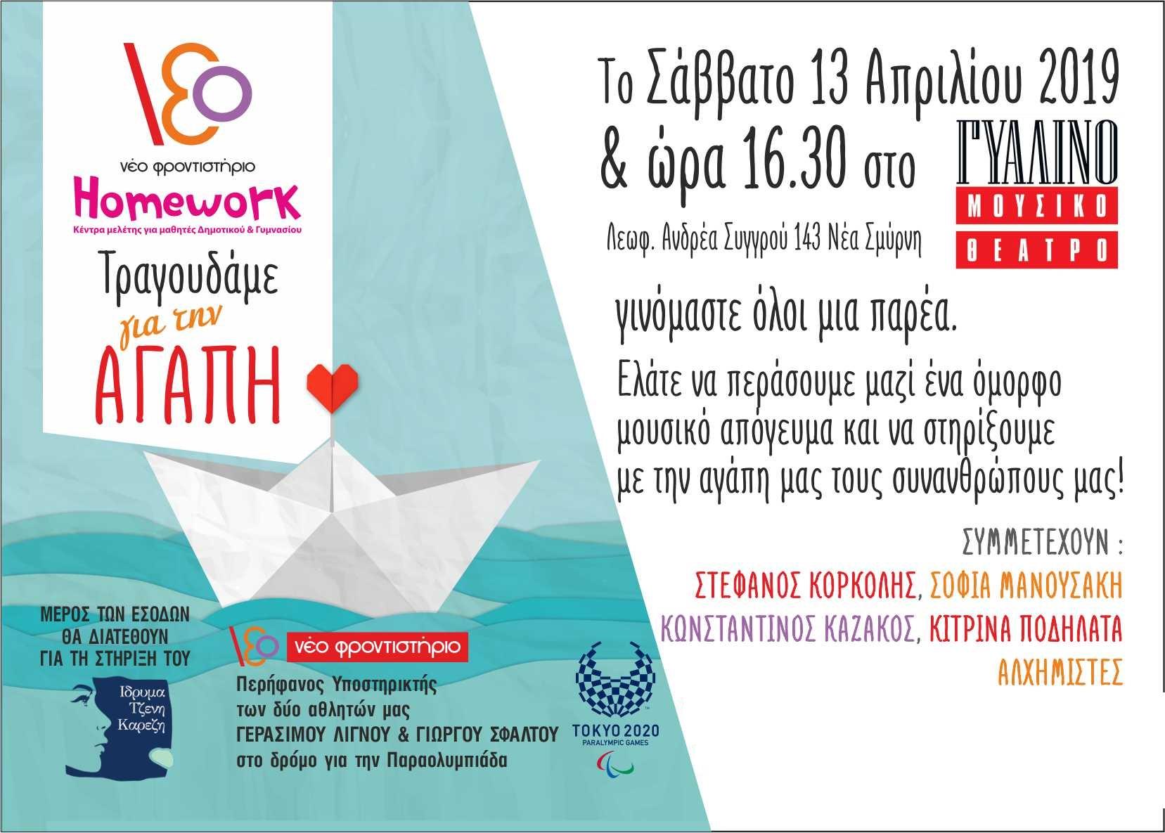 58b22c41639 Τραγουδάμε για την Αγάπη στο Γυάλινο Μουσικό Θέατρο   Ologramma